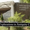 Explorations in Antiquity Center