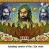 12th Imam
