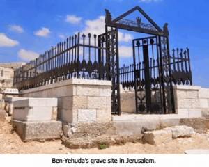 Ben-Yehuda's Grave
